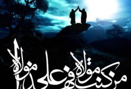 События Гадир Хум как проявление характерных особенностей вилаята его светлости Али Ибн Абу Талиба (мир ему!)
